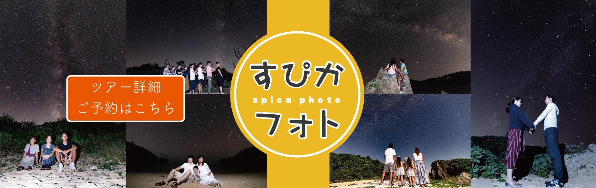 沖縄本島 星空フォトツアー すぴかフォト ツアー予約